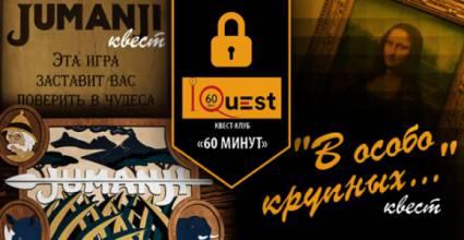 Сертификат на сумму 500 рублей на подарочный сертификат в Квест-клуб 60 минут