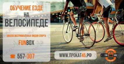 Скидка 50% на курс обучения езде на велосипеде в школе FUNBOX