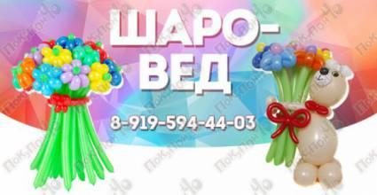 Купон на скидку 50% на композицию из шаров Мишка или букет из 15 цветов