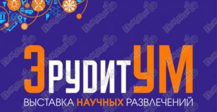 Входной билет на выставку научных развлечений за 175 рублей, вместо 350 рублей