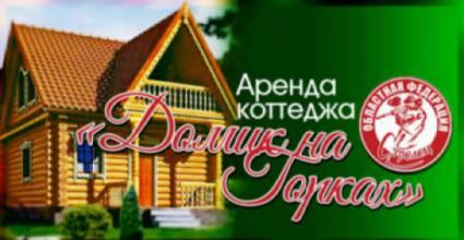Сертификат на 10000 руб. на аренду «Сауна-Дом на горках» со скидкой 50%