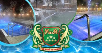 Скидка 50% на 3 часа посещения открытого термального бассейна 7иЯ