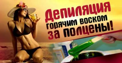 Купон на скидку 50% на депиляцию ног или зоны бикини горячим воском + ПОДАРОК!