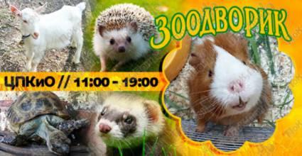 Купон на скидку 50% на посещение контактного мини-зоопарка ЗООДВОРИК
