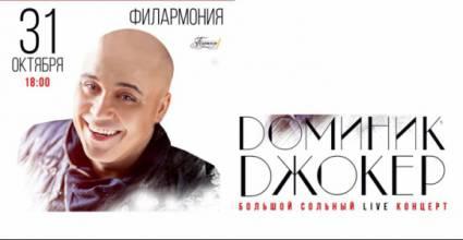 Купон на скидку 50% на концерт Доминика Джокера в Филармонии