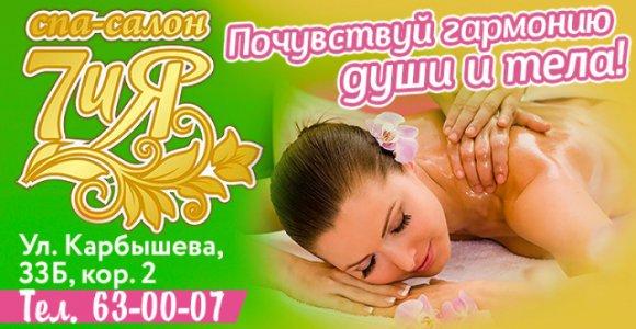 Сертификат на сумму 500 руб. на любую СПА-программу от спа-салона