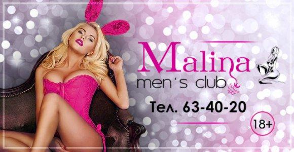 Сертификат на сумму 500 рублей на любую программу от Malina men`s club