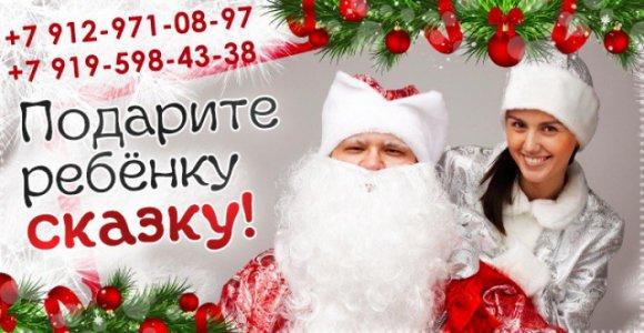Купон на скидку 50% на поздравление от Деда Мороза и Снегурочки у Вас дома