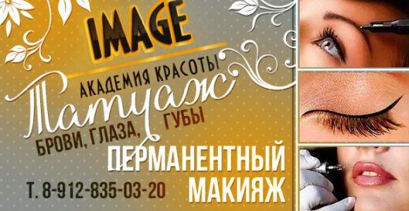 Купон на скидку 50% на татуаж бровей, век или губ в академии красоты «IMAGE»
