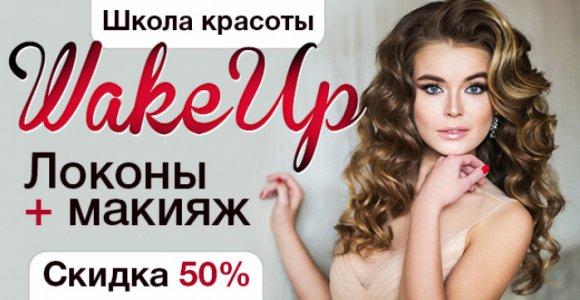 Купон на скидку 50% на праздничный образ (локоны+макияж) от школы красоты WakeUp