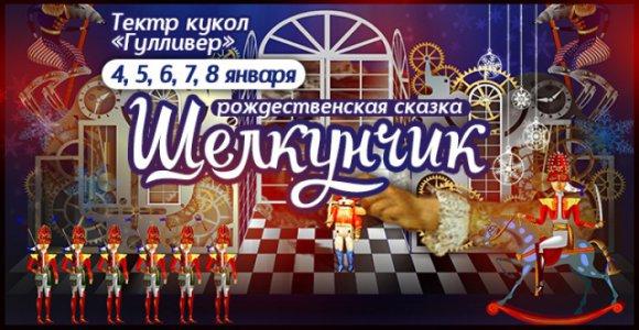 Купон на скидку 50% на спектакль Щелкунчик в театре кукол Гулливер