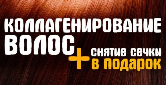 Купон на скидку 50% на коллагенирование волос + снятие сечки в подарок!