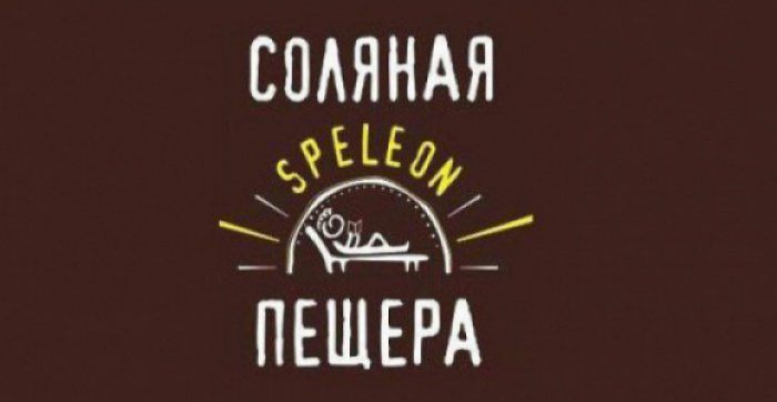 Подарочный абонемент в соляную пещеру Speleon за 900 рублей вместо 1800.