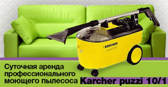 Купон на скидку 50% на прокат профессионального моющего пылесоса