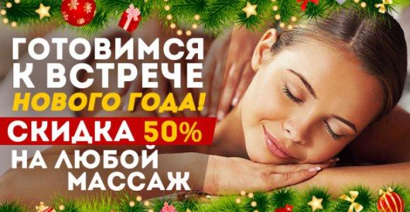 Купон на скидку 50% на сеанс массажа