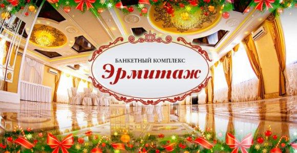 Сертификат на банкет в ЭРМИТАЖ номиналом 55600 руб. со скидкой 50%