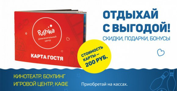 Купон на скидку 50% на карту гостя от РЦ «Пушка»