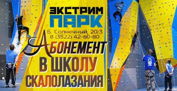 Сертификат на сумму 600 рублей на абонемент в Школу Скалолазания