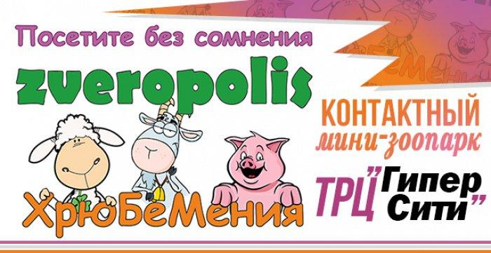 Купон на скидку 50% на посещение контактного мини-зоопарка ZVEROPOLIS  ХрюБеМения