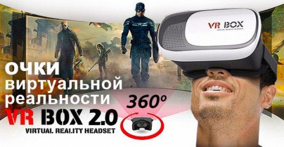 Купон на скидку 50% на очки виртуальной реальности VR BOX 2.0