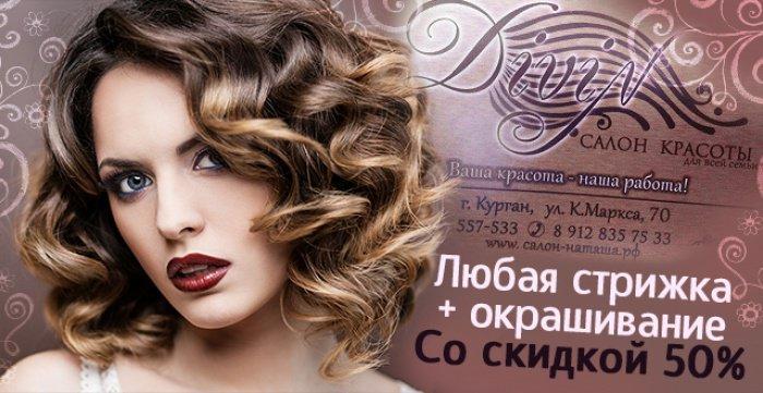 Праздничный комплекс услуг для волос: стрижка+окрашивание от салона красоты DIVIN
