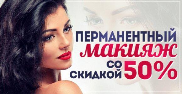 Купон на скидку 50% на услугу перманентный макияж