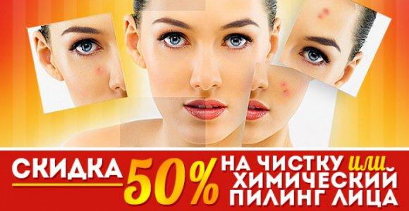 Купон на скидку 50% на чистку или химический пилинг лица