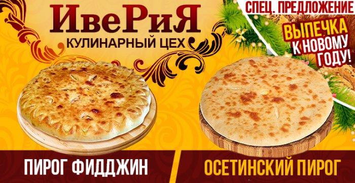 Осетинские пироги или фидджин от кулинарного цеха