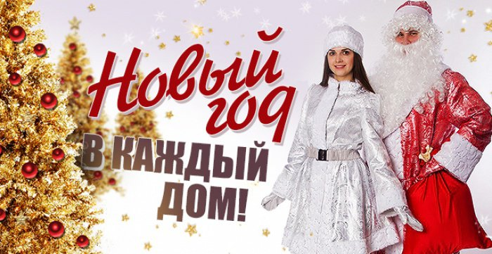 Скидка на новогоднее выездное поздравление Деда Мороза и Снегурочки