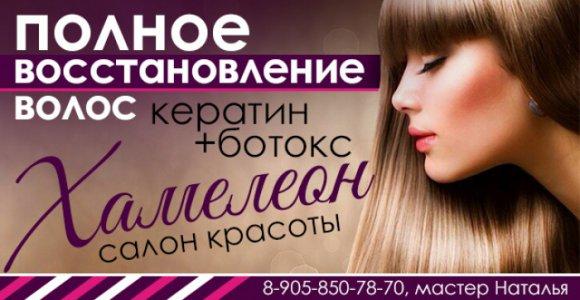 Купон на скидку 50% на полное восстановление волос кератин+ботокс