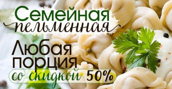 Купон на скидку 50% на порцию пельменей или вареников на выбор