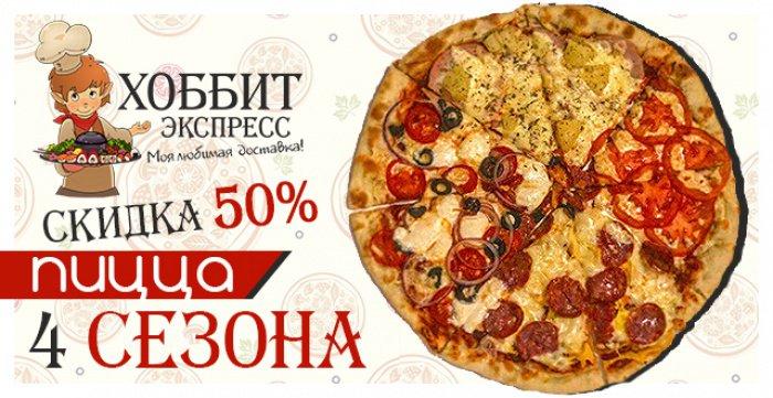 Купон на скидку 50% на пиццу