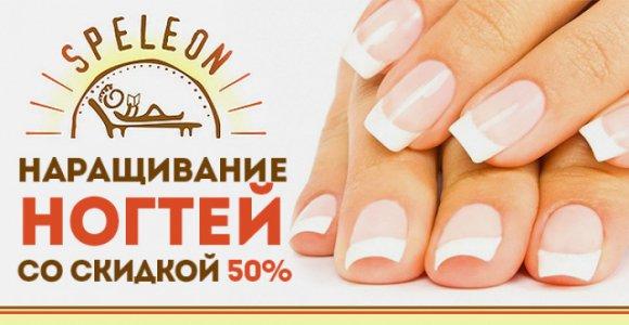 Купон на скидку 50% на наращивание ногтей  в
