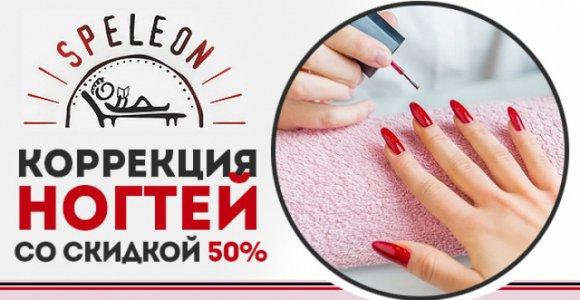 Купон на скидку 50% на коррекцию ногтей  в