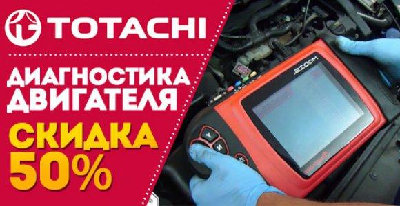 Купон на скидку 50% на диагностику двигателя  в автосервисе
