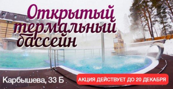 Скидка 50% на 2 часа посещения открытого термального бассейна, Карбышева, 33Б