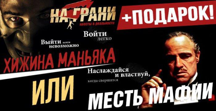 Сертификат на скидку 500 рублей на прохождение квестов