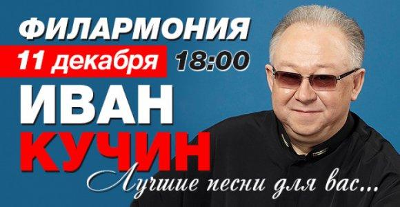 Сертификат на 1000 рублей на концерт Ивана Кучина в филармонии