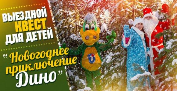 Сертификат на 500 рублей на выездной квест для детей «Новогоднее приключение Дино»
