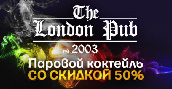 Купон на скидку 50% на любой паровой коктейль в баре Лондон Паб