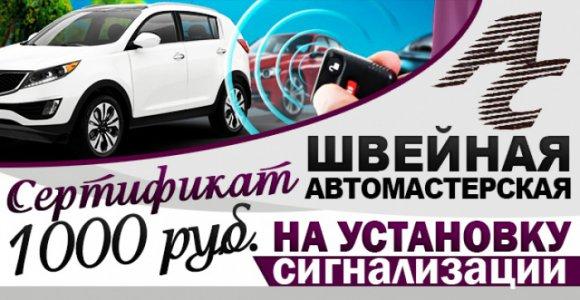 Сертификат на сумму 1000 рублей на установку сигнализации