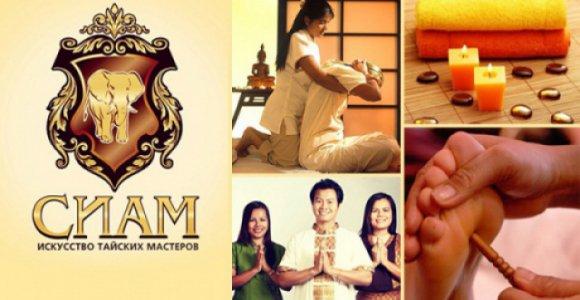 Купон на скидку 50% на Тайский традиционный массаж + «Энергия мысли»