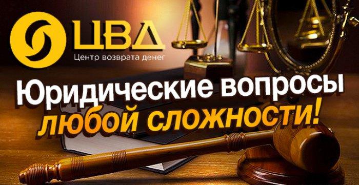 Юридическая помощь антиколлекторов Центра Возврата Денег