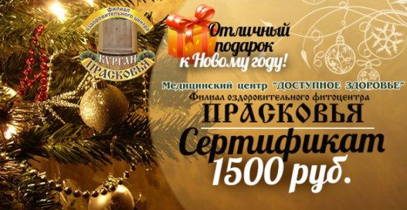 Подарочный сертификат 1500 рублей в фитоцентре