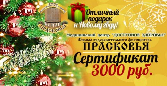 Подарочный сертификат 3000 рублей в фитоцентре