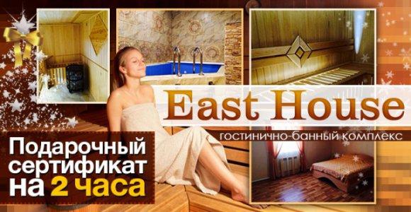 Подарочный сертификат на 2 часа в  Гостинично-банный комплекс