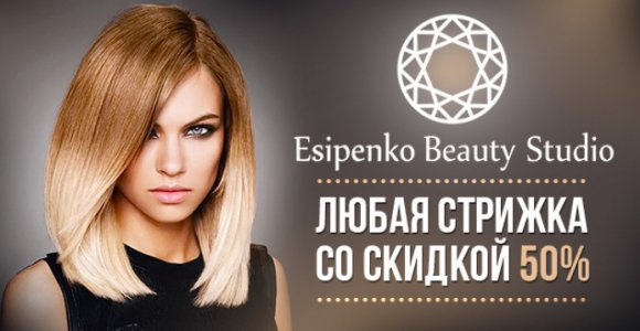 Любая стрижка в студии красоты Esipenko Beauty Studio