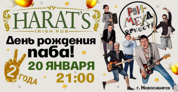 День Рождения Harat's Pub и концерт группы «Рви Меха» 20 января