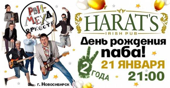 День Рождения Harat's Pub и концерт группы «Рви Меха» 21 января