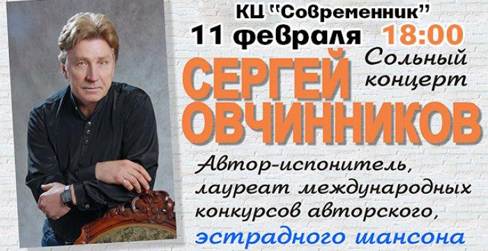 Большой сольный концерт автора-исполнителя эстрадного шансона Сергея Овчинникова